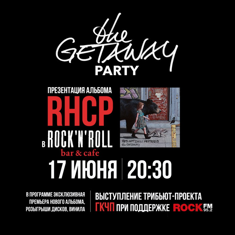 "ПРЕЗЕНТАЦИЯ АЛЬБОМА RED HOT CHILI PEPPERS ""THE GETAWAY"" ПРОЙДЕТ 17 ИЮНЯ В «ROCK'N'ROLL БАРЕ»"