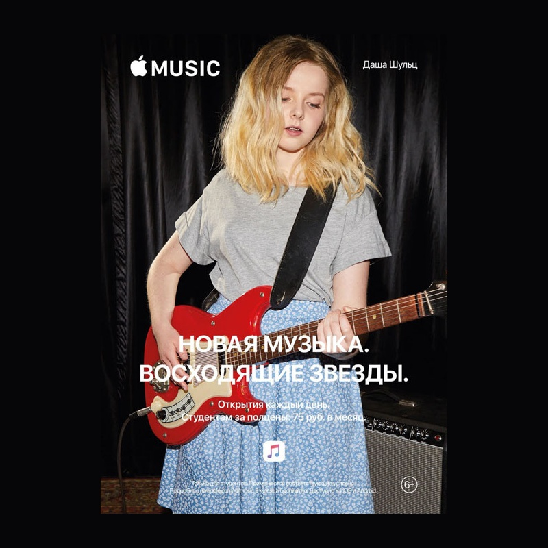 ДАША ШУЛЬЦ ПРИНЯЛА УЧАСТИЕ В РЕКЛАМНОЙ КАМПАНИИ APPLE MUSIC В РОССИИ